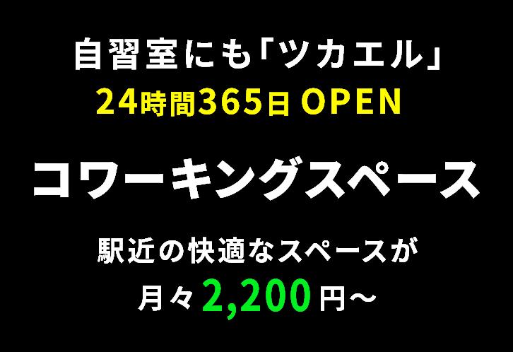 自習室にも「ツカエル」コワーキングスペース 駅近の快適なスペースが月々2,000円~
